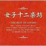 女子十二楽坊 ~THE BEST OF COVERS~