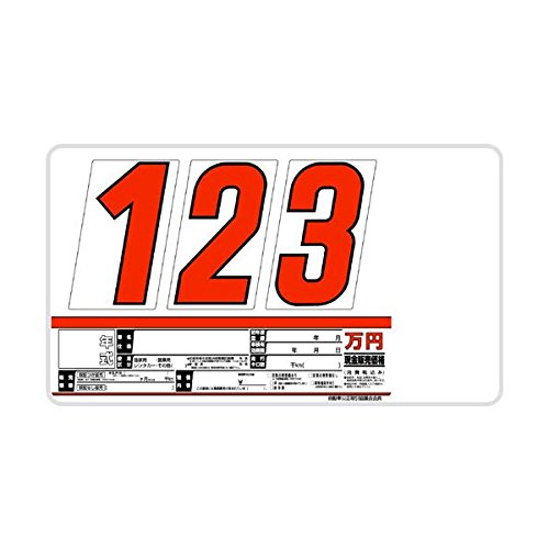 【平日15時までのご注文で当日発送】SK製 サンドイッチ合板製 プライスボード 10枚セット 数字付 SK-73-10 10枚セット  B01M9AHICG