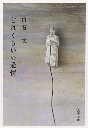 どれくらいの愛情 (文春文庫)