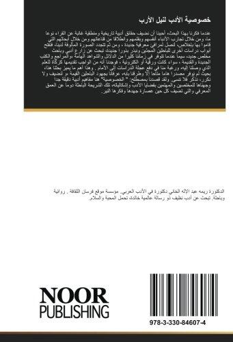 Read Online خصوصية الأدب لنيل الأرب: دراسة في خصوصية الإبداع الأدبي (Arabic Edition) pdf epub