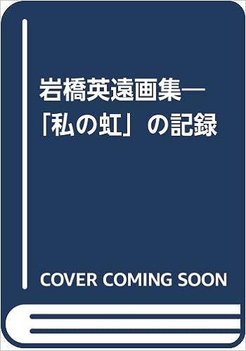 岩橋英遠画集―「私の虹」の記録 | 岩橋 英遠 |本 | 通販 | Amazon
