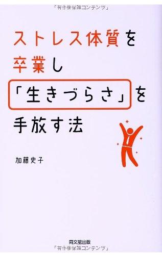ストレス体質を卒業し「生きづらさ」を手放す法 (DO BOOKS)