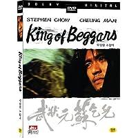 King Of Beggars (武壯元 蘇乞兒) [1992] [All Region]