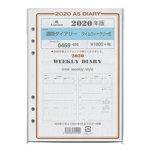 2020 년 판 A5 크기 주간 다이어리 타임 주간지 식 시스템 수첩 리필 0469-02 / 2020 A5 Size Weekly Diary Time Weekly System Notebook Refill 0469-02