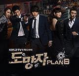 [CD]韓国ドラマ 逃亡者 PLAN.B OST