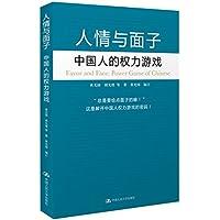 人情与面子:中国人的权利游戏