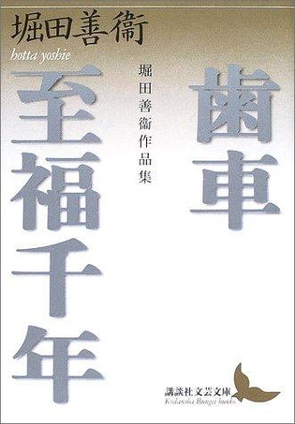 歯車・至福千年 (講談社文芸文庫)