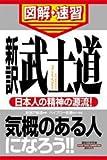 通勤大学 図解・速習『新訳 武士道』 (通勤大学文庫)