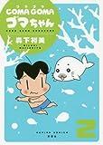 COMA GOMA ゴマちゃん(2) (アクションコミックス)