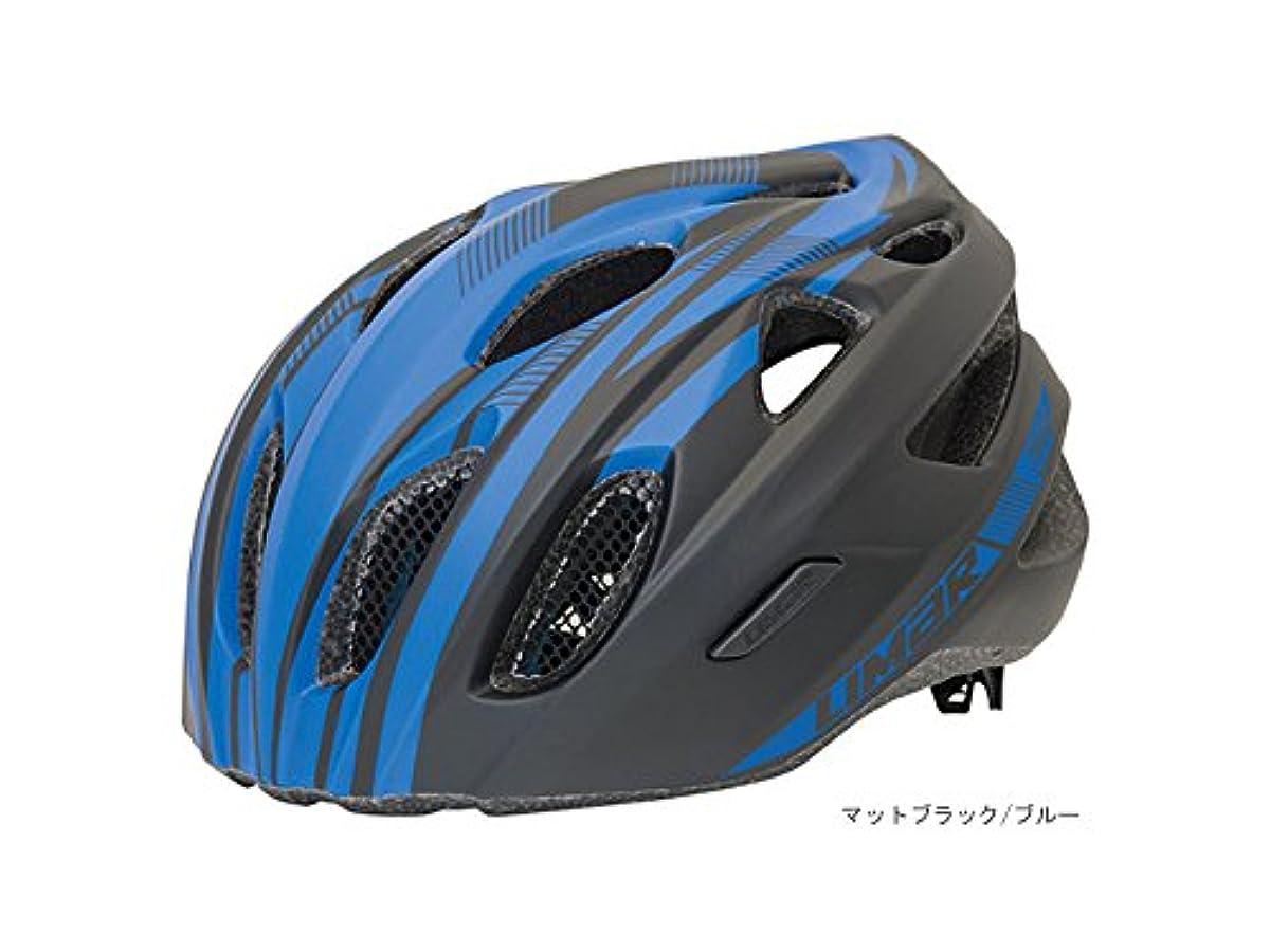 [해외] LIMAR(리마―루) HELMET 555 <매트 블랙/블루> 헬멧 L (57-62CM)