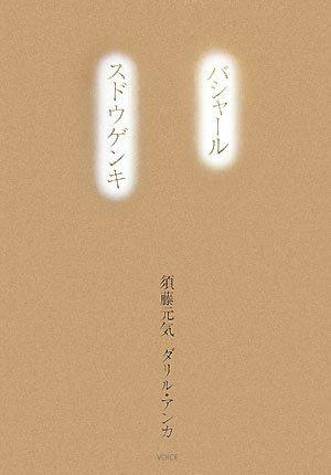 Download Bashāru sudō genki ebook
