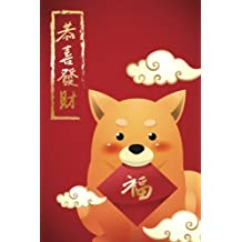 Diary For New Year of The Dog 2018: Blank writing journals [Lined Journal, 6 x 9, 236 Pages ] (Chinese New Year of the Dog 2018) (Volume 4)