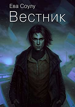 Вестник (Russian Edition) by [Соулу Ева]