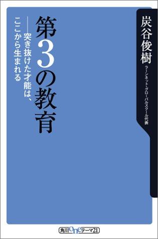 第3の教育-突き抜けた才能は、ここから生まれる (角川oneテーマ21 (C-4))