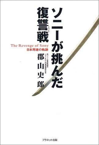 ソニーが挑んだ復讐戦―日本再建の軌跡