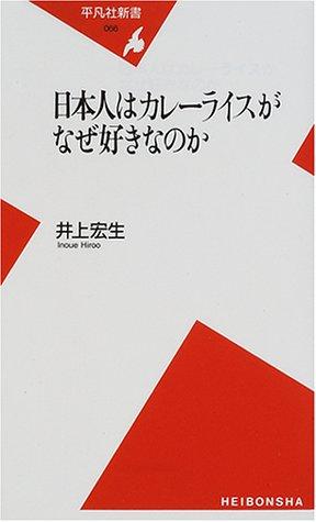 日本人はカレーライスがなぜ好きなのか (平凡社新書)