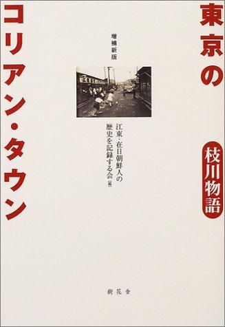 東京のコリアン・タウン―枝川物語