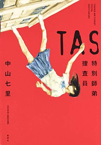 TAS 特別師弟捜査員 (単行本)