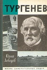 Turgenev (Zhiznʹ zamechatelʹnykh li͡u︡deĭ) (Russian Edition)