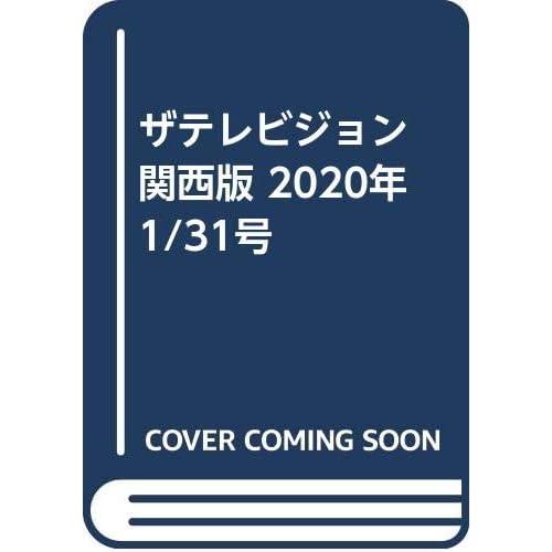 ザテレビジョン 2020年 1/31号 追加画像