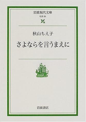 さよならを言うまえに (岩波現代文庫) | 秋山 ちえ子 |本 | 通販 | Amazon