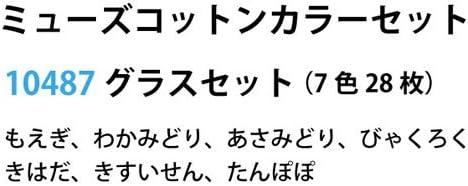 ミューズコットンカラーセット グラスセット【デザイン カラー工作用紙】BB10487
