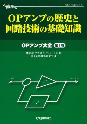 OPアンプの歴史と回路技術の基礎知識―OPアンプ大全〈第1巻〉 (アナログ・テクノロジシリーズ)