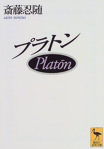 プラトン (講談社学術文庫)