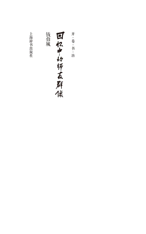 开卷书坊第四辑-回忆中的师友群&#20 - 世纪集团 (Chinese Edition) ebook