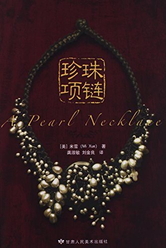 Price comparison product image A Pearl Necklace (Chinese Edition)