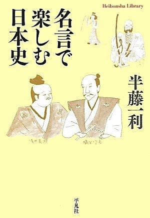 名言で楽しむ日本史 (平凡社ライブラリー)