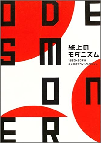 modernism graphic design