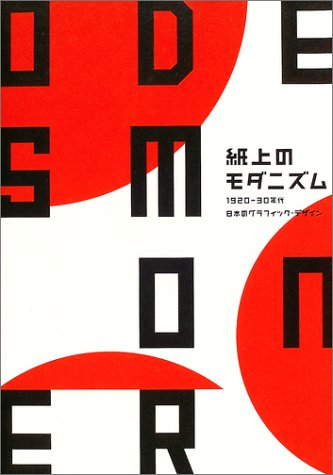 Download Modernism on Paper: Japanese Graphic Design of the 1920s and 30s [Japanese Edition] pdf