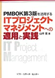 And practice the application of IT to project management to take advantage of the third edition of PMBOK (2006) ISBN: 4883732320 [Japanese Import]
