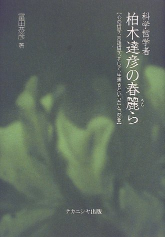 Volume of thing, philosophy of mind, and philosophy of language, and to live - Chun-Li of the philosopher of science Kashiwagi Tatsuhiko (2000) ISBN: 488848564X [Japanese Import] ()