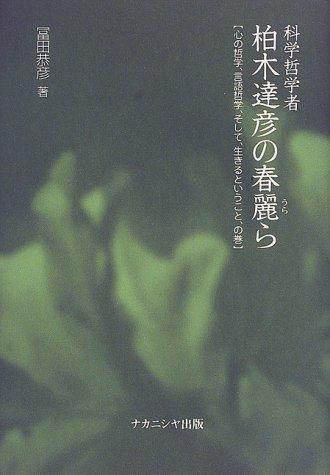 Chun Li Anime - Volume of thing, philosophy of mind, and philosophy of language, and to live - Chun-Li of the philosopher of science Kashiwagi Tatsuhiko (2000) ISBN: 488848564X [Japanese Import]