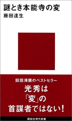 謎とき本能寺の変 (講談社現代新書)