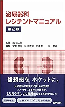 Book's Cover of 泌尿器科レジデントマニュアル 第2版 (日本語) 単行本 – 2019/4/15