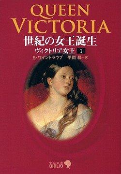 世紀の女王誕生―ヴィクトリア女王〈1〉 (中公文庫BIBLIO)