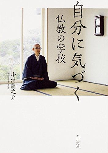 自分に気づく仏教の学校 (角川文庫)