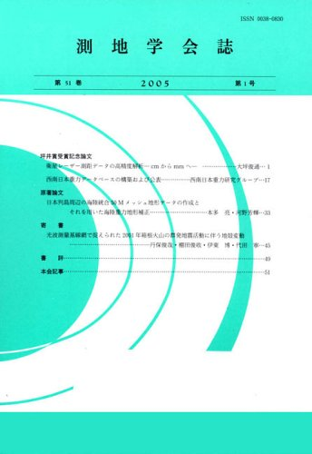 Journal of the Geodetic Society of Japan