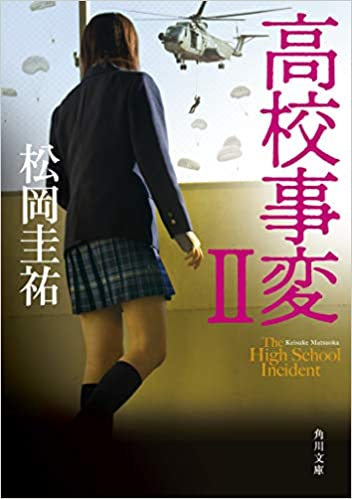 高校事変 II (角川文庫)