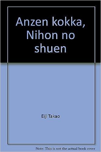 安全国家日本の終焉―不法就労外...