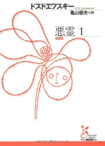 悪霊〈1〉 (光文社古典新訳文庫)