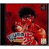 Hajime no Ippo: The Fighting! [Japan Import]