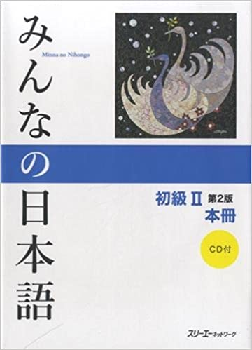 Minna no Nihongo Shokyu, Vol  2, 2nd Edition (Book & CD