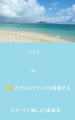 Lets have experience 24K gold decollete mask in Hawaii (Japanese Edition)