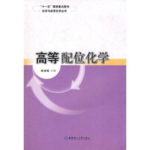 Advanced Coordination Chemistry(Chinese Edition) pdf epub