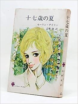 十七歳の夏 (1968年) (コバルト・ブックス)   モーリン・デイリー ...