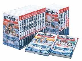 学習漫画 世界の歴史[全面新版] 全20巻+別巻2 全巻セット (集英社版・学習漫画)